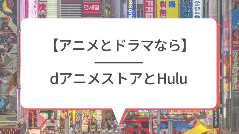 【アニメとドラマなら】dアニメストアとHulu