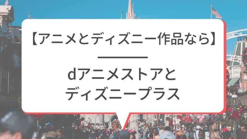 【アニメとディズニー作品なら】dアニメストアとディズニープラス