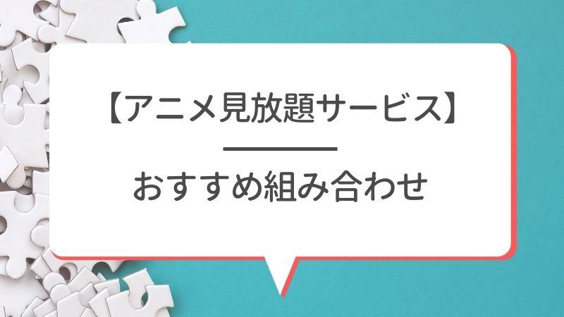 【アニメ見放題サービス】おすすめ組み合わせ