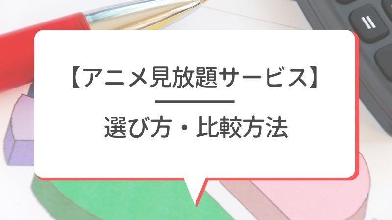 【アニメ見放題サービス】選び方・比較方法