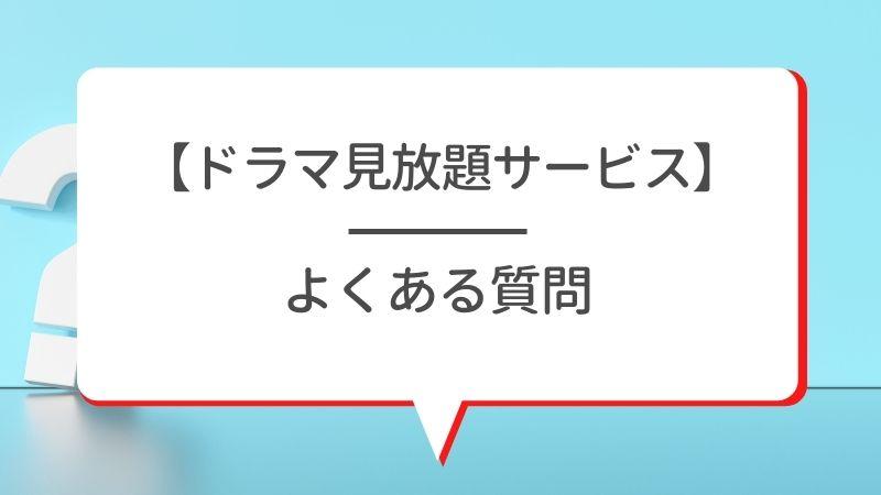 【ドラマ見放題サービス】よくある質問