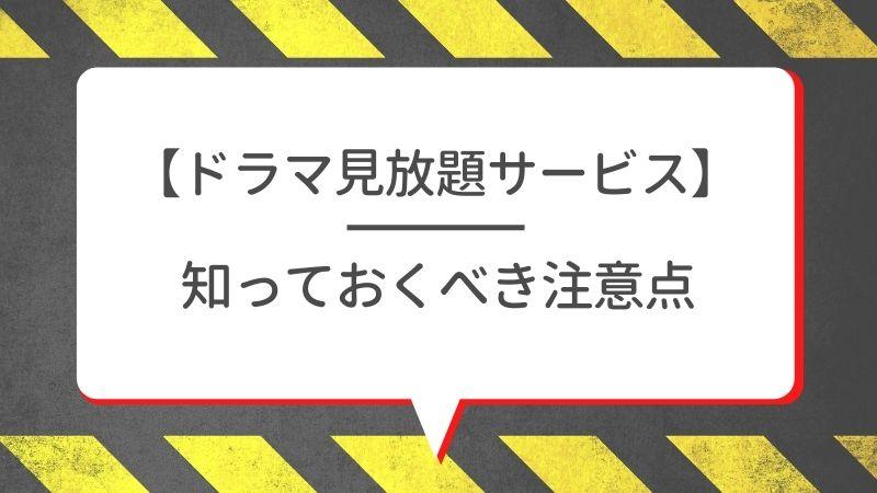 【ドラマ見放題サービス】知っておくべき注意点