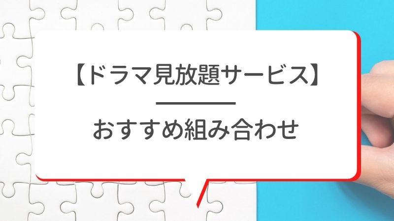 【ドラマ見放題サービス】おすすめ組み合わせ