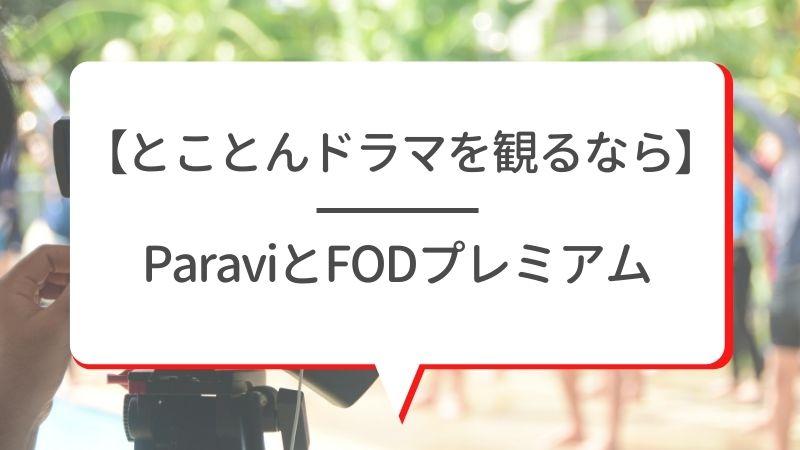 【とことんドラマを観るなら】ParaviとFODプレミアム