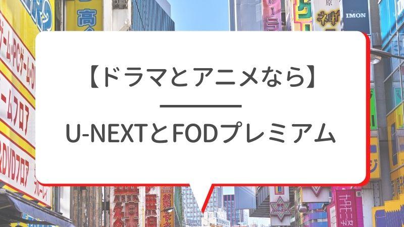 【ドラマとアニメなら】U-NEXTとFODプレミアム