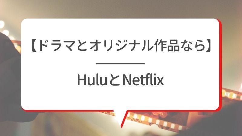 【ドラマとオリジナル作品なら】HuluとNetflix