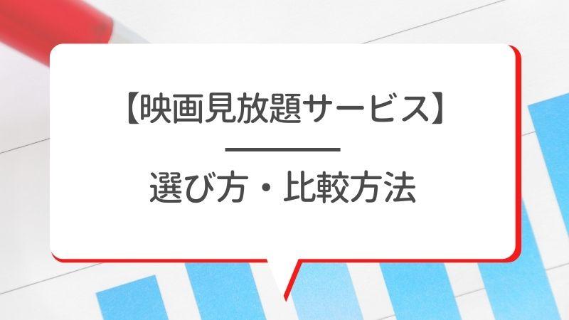 【映画見放題サービス】選び方・比較方法