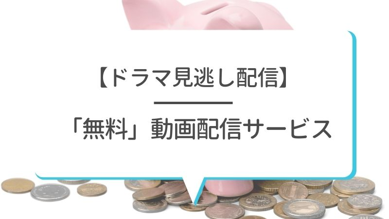 【ドラマ見逃し配信】「無料」動画配信サービス