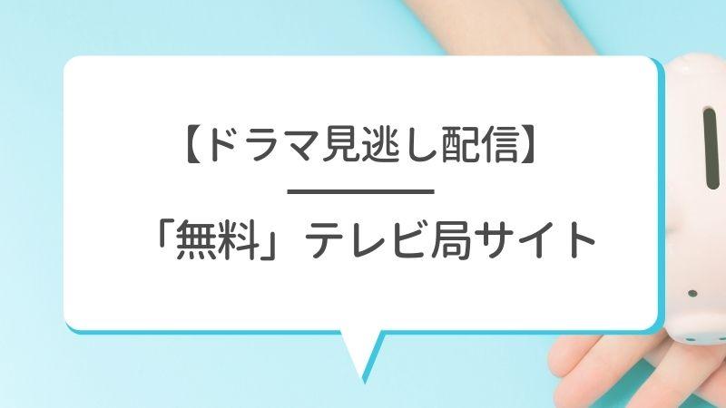 【ドラマ見逃し配信】「無料」テレビ局サイト