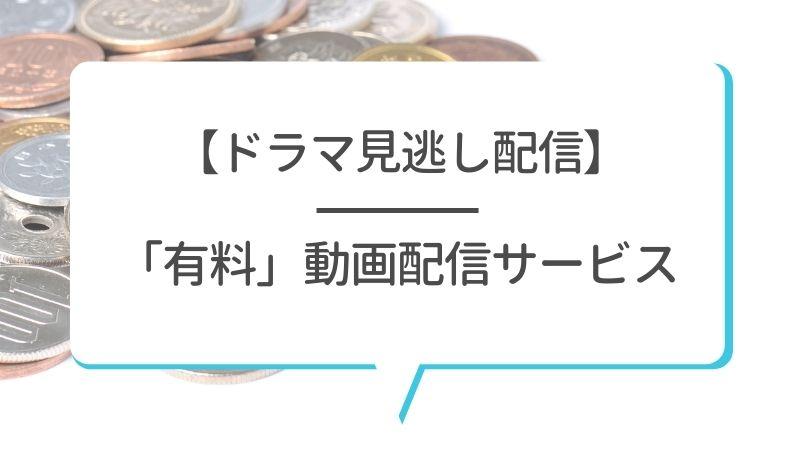 【ドラマ見逃し配信】「有料」動画配信サービス