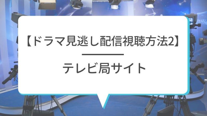 【ドラマ見逃し配信視聴方法2】テレビ局サイト