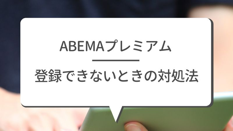 ABEMAプレミアム 登録できないときの対処法
