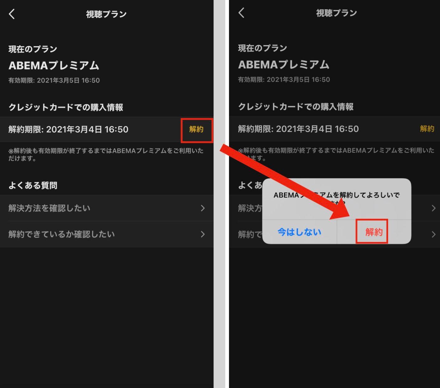 【公式サイトからABEMAプレミアムを解約する手順4】解約を選択