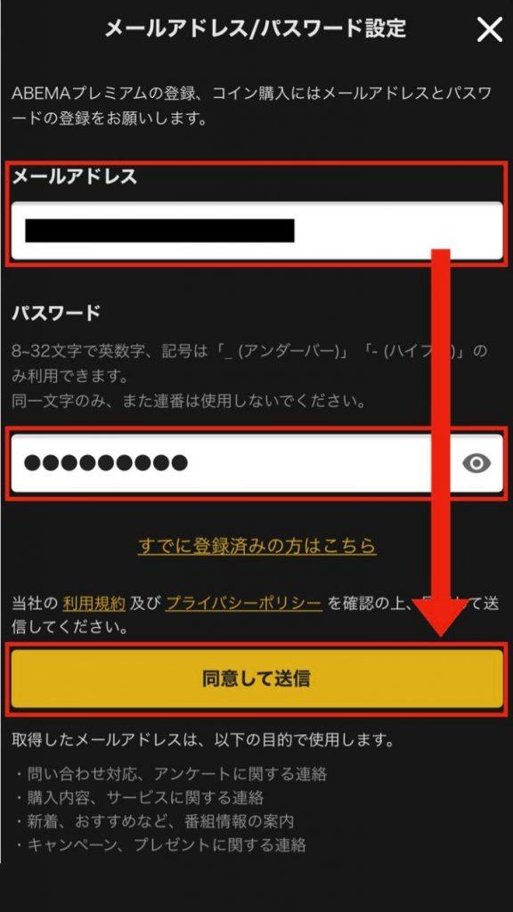 【公式サイトからABEMAプレミアムを登録する手順2】パスワードを入力後に同意して送信を選択