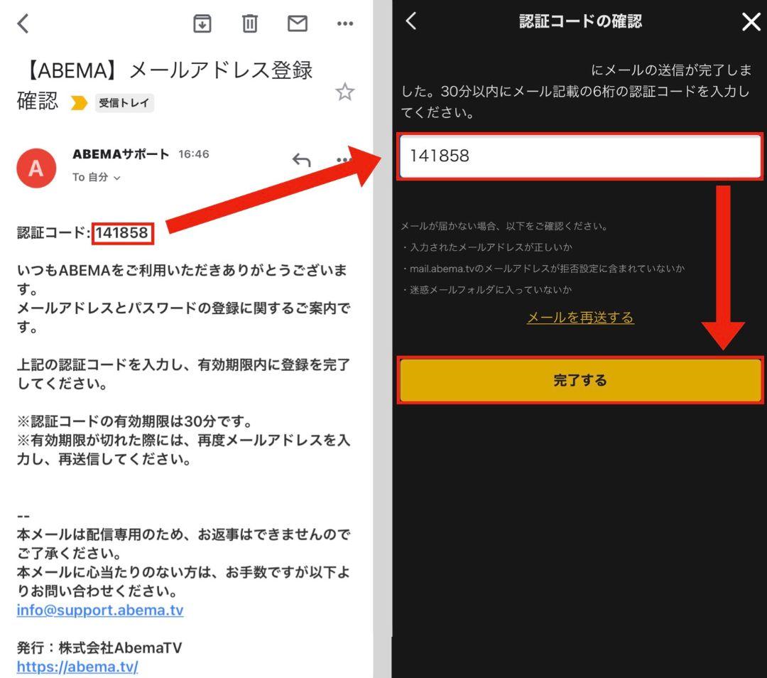 【公式サイトからABEMAプレミアムを登録する手順3】認証コードが載ったメールが届いたら、記載されているコードを入力