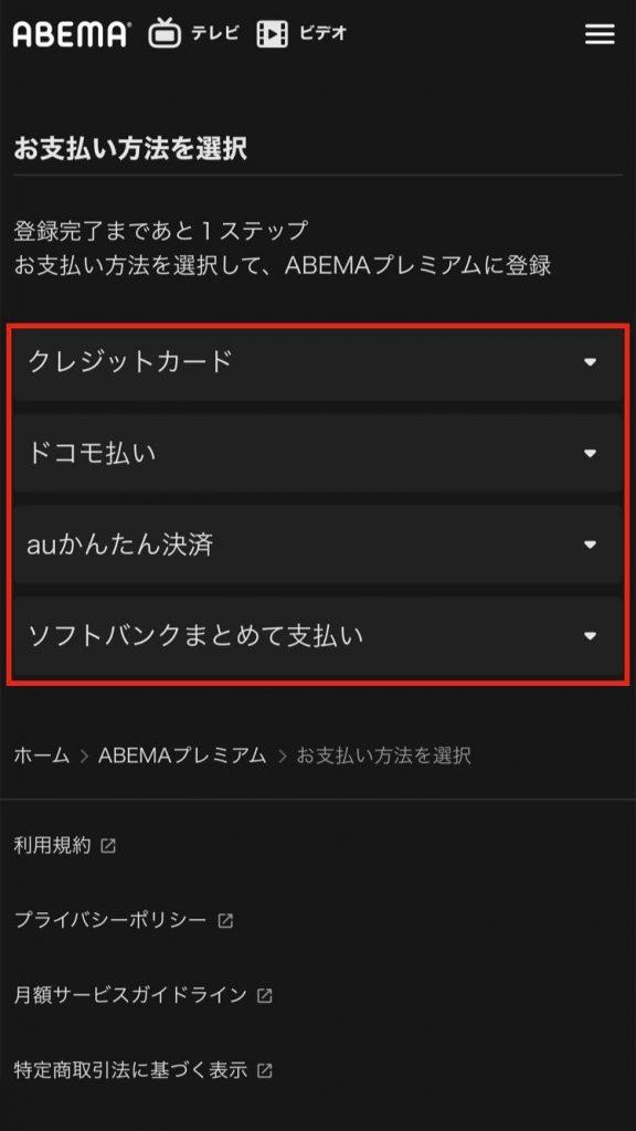 【公式サイトからABEMAプレミアムを登録する手順4】支払い方法を選択