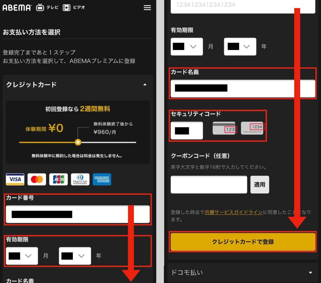 【公式サイトからABEMAプレミアムを登録する手順5】クレジットカード情報を入力