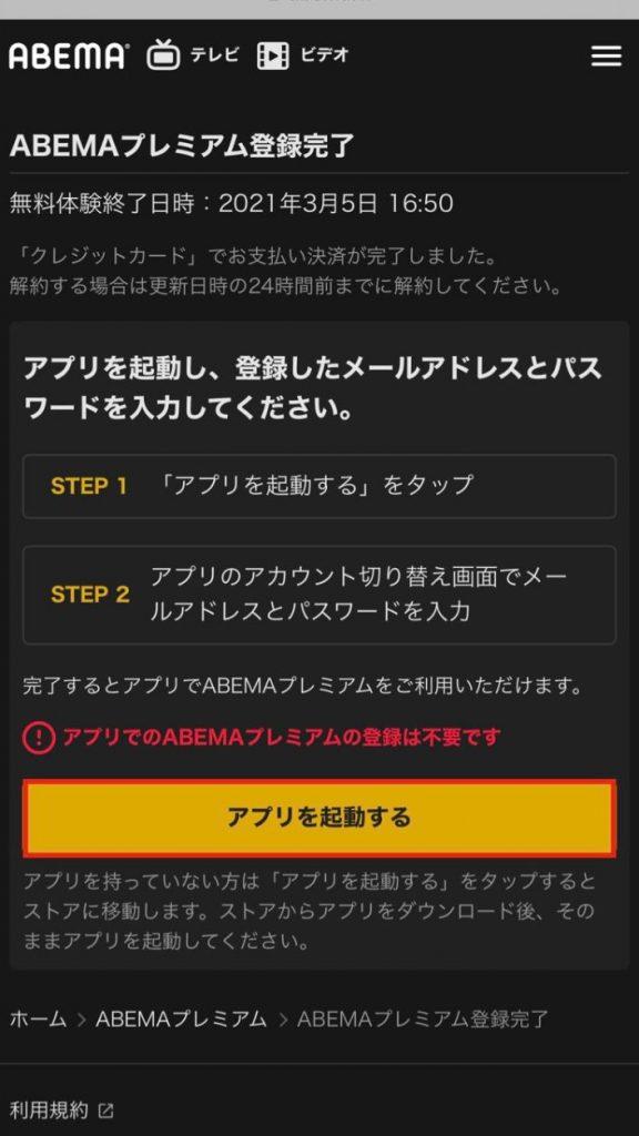 【公式サイトからABEMAプレミアムを登録する手順6】登録完了
