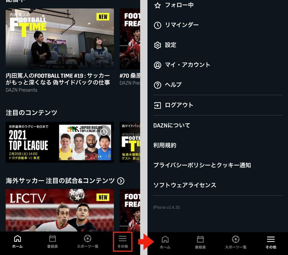 【Webブラウザ・スマートテレビ・ゲーム端末の場合の解約手順1】その他を選択
