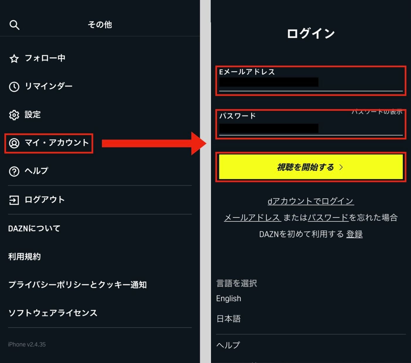 【Webブラウザ・スマートテレビ・ゲーム端末の場合の解約手順2】マイ・アカウントを選択してログイン