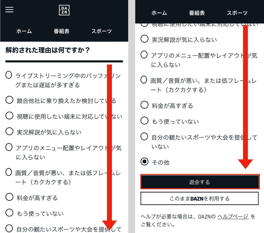 【Webブラウザ・スマートテレビ・ゲーム端末の場合の解約手順5】スクロールして「退会する」を選択