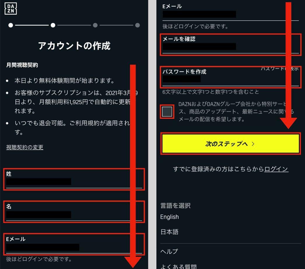 【WebブラウザでのDAZNの入会手順3】登録情報を入力