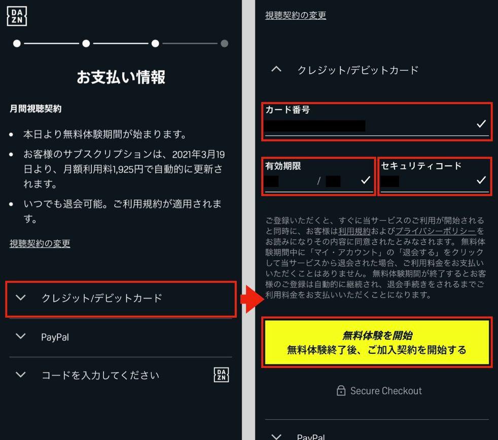 【WebブラウザでのDAZNの入会手順2】「年間プラン」または「月額プラン」のどちらかを選択