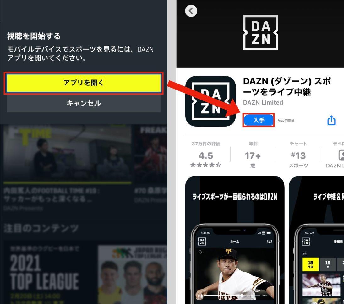 【WebブラウザでのDAZNの入会手順6】スマートフォンで視聴する場合は、アプリをダウンロードする