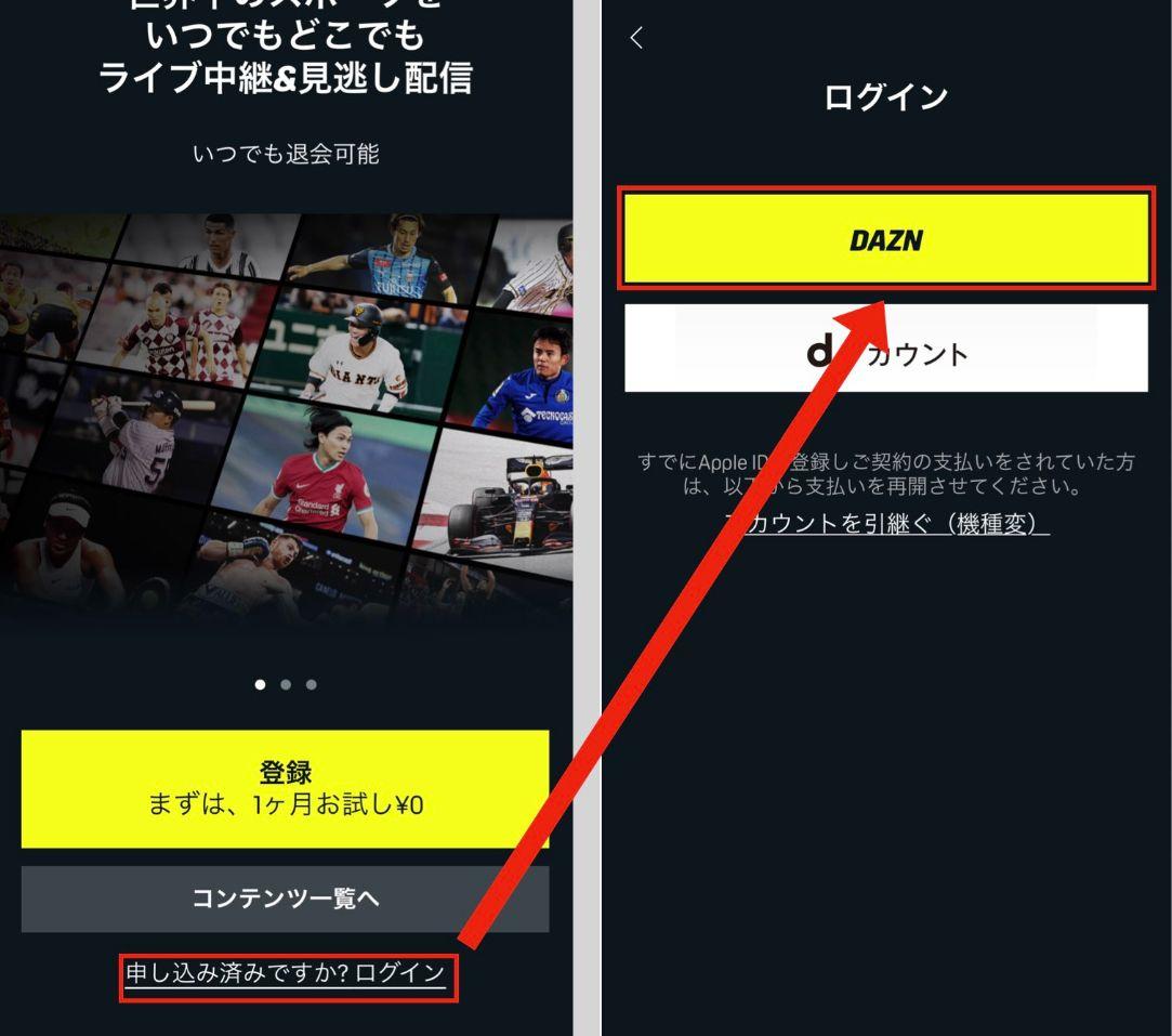 【WebブラウザでのDAZNの入会手順7】ログインする