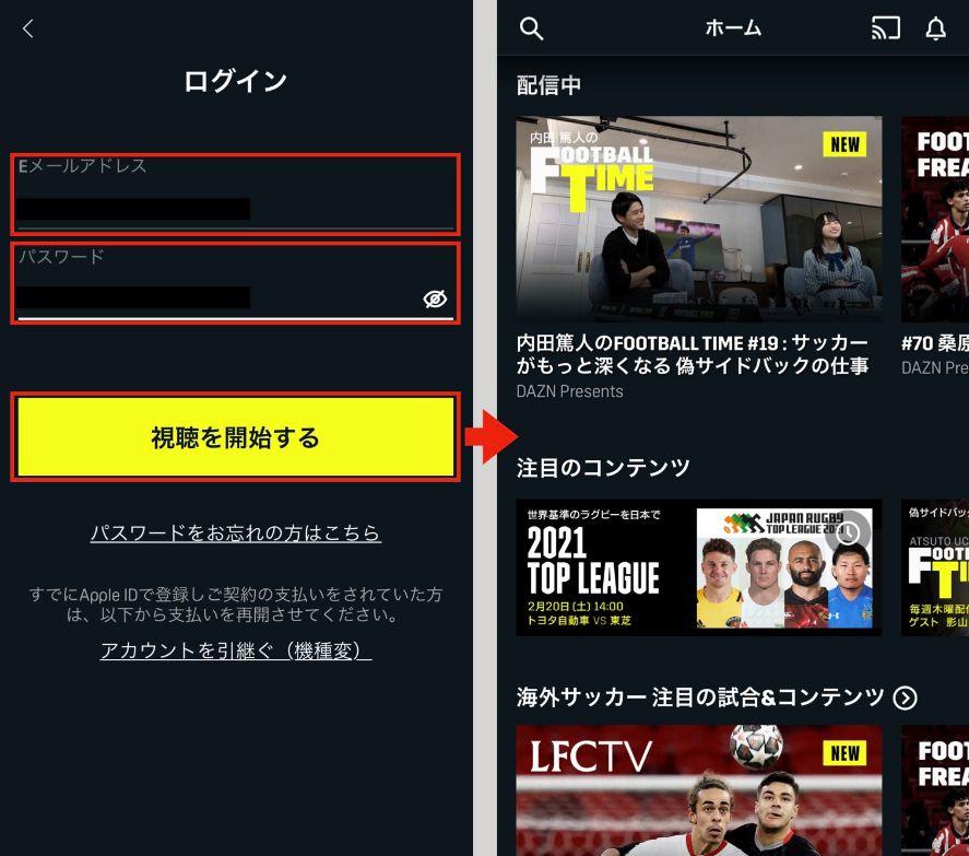 【WebブラウザでのDAZNの入会手順8】メールアドレスとパスワードを入力