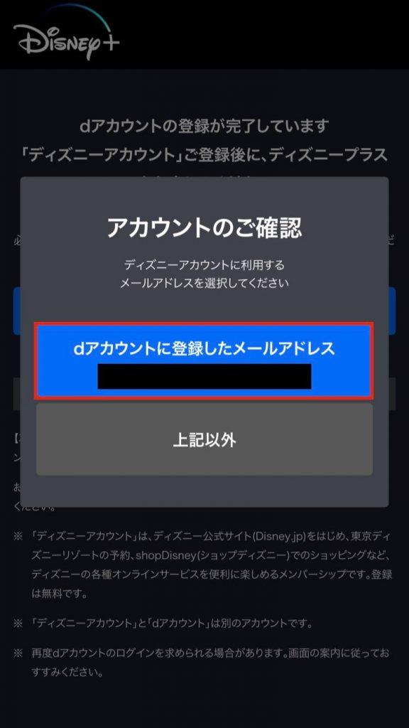【ディズニープラスでディズニーアカウントを登録する手順2】「dアカウントに登録したアドレス」か「上記以外」を選択