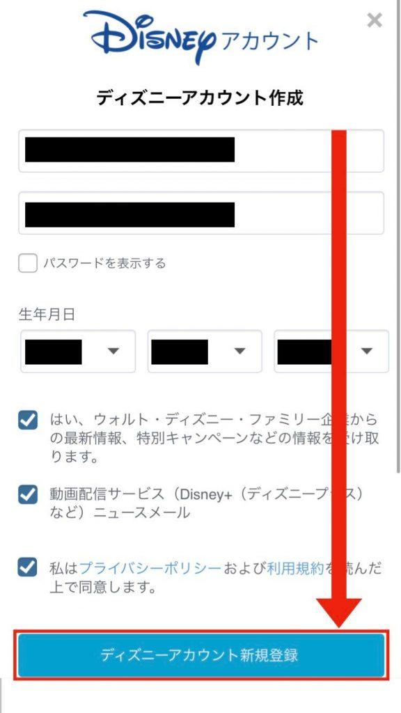 【ディズニープラスでディズニーアカウントを登録する手順3】パスワード・生年月日を入力し、「ディズニーアカウント新規登録」を選択