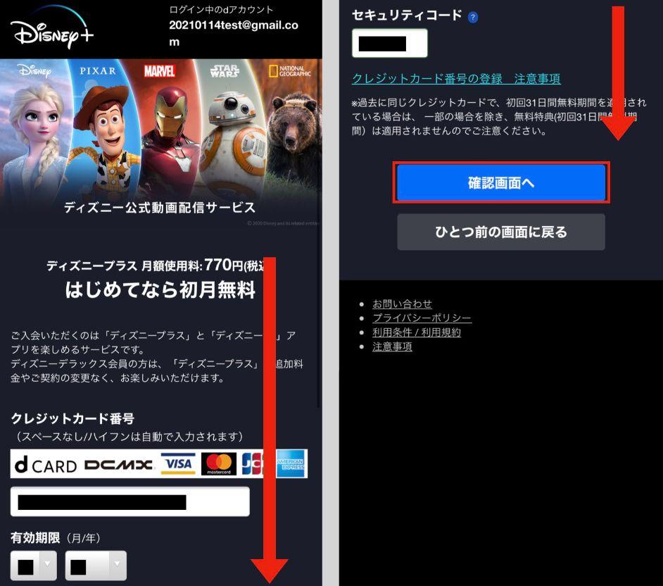 【ディズニープラスでディズニーアカウントを登録する手順4】必要な情報を入力し「確認画面へ」を選択