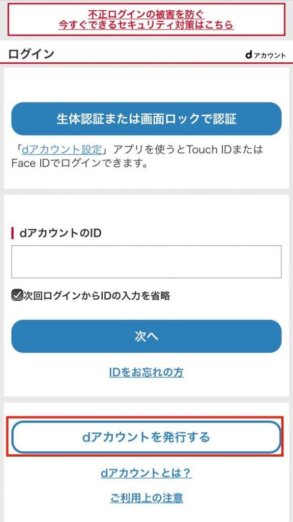 【ディズニープラスでdアカウントを登録する手順2】「dアカウントを発行する」を選択