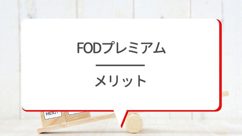 【FODプレミアム】メリット