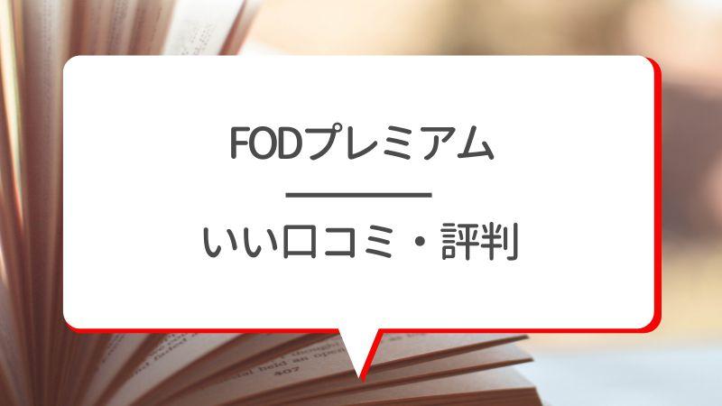 FODプレミアム いい口コミ・評判