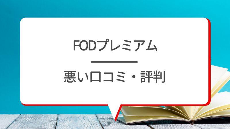 FODプレミアム 悪い口コミ・評判