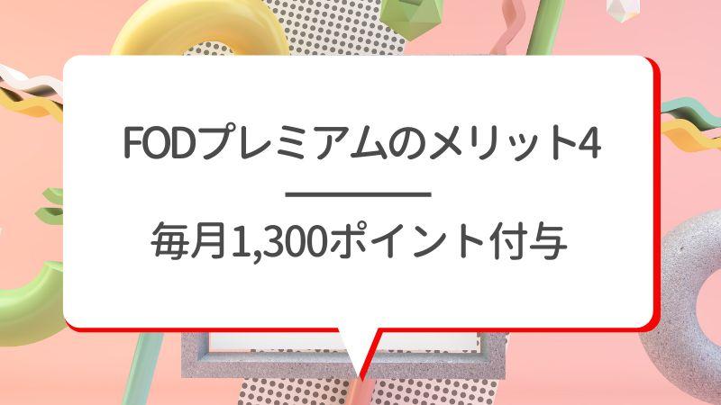 FODプレミアムのメリット4 毎月1,300ポイント付与