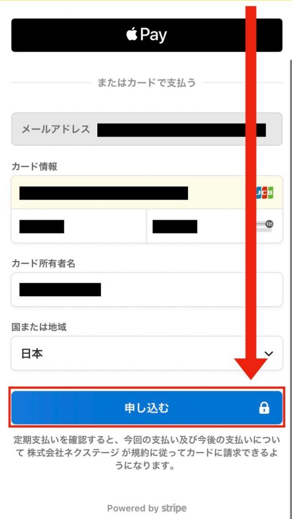 【観劇三昧の公式サイトからの登録手順6】支払い方法を登録