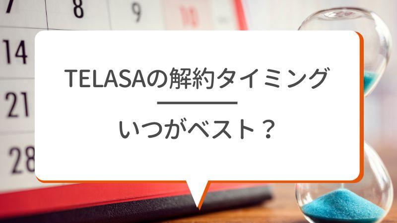 TELASAの解約タイミング いつがベスト?