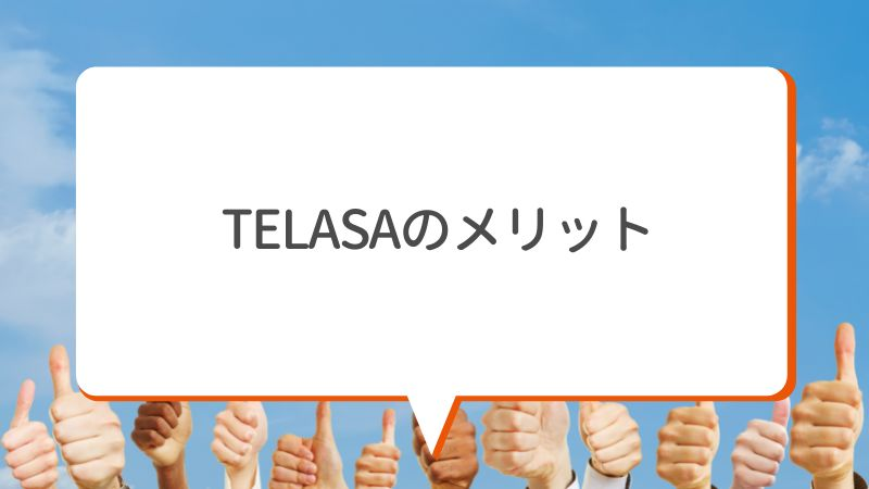 TELASAのメリット
