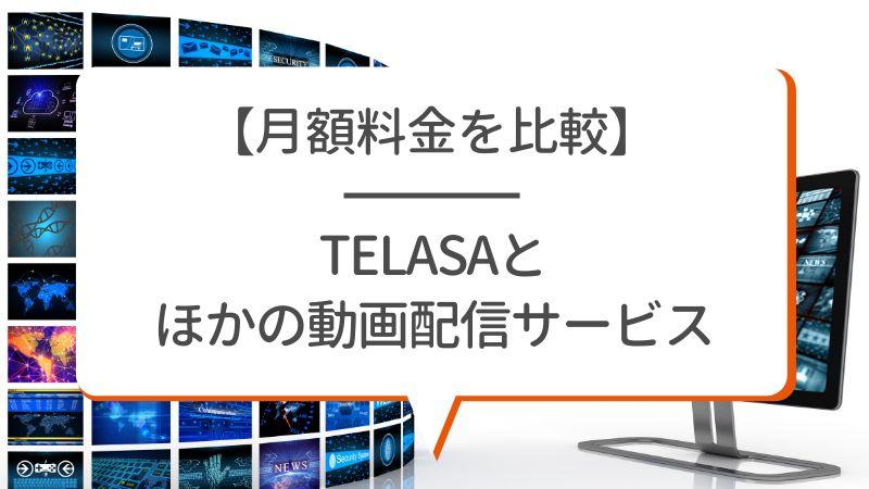 【月額料金を比較】TELASAとほかの動画配信サービス