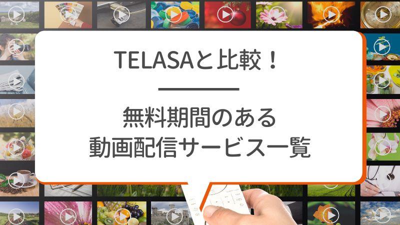 TELASAと比較! 無料期間のある動画配信サービス一覧