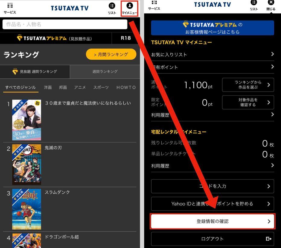 【TSUTAYA TVを公式サイトから解約する手順2】マイメニューを選択して、「登録情報の確認」を選択