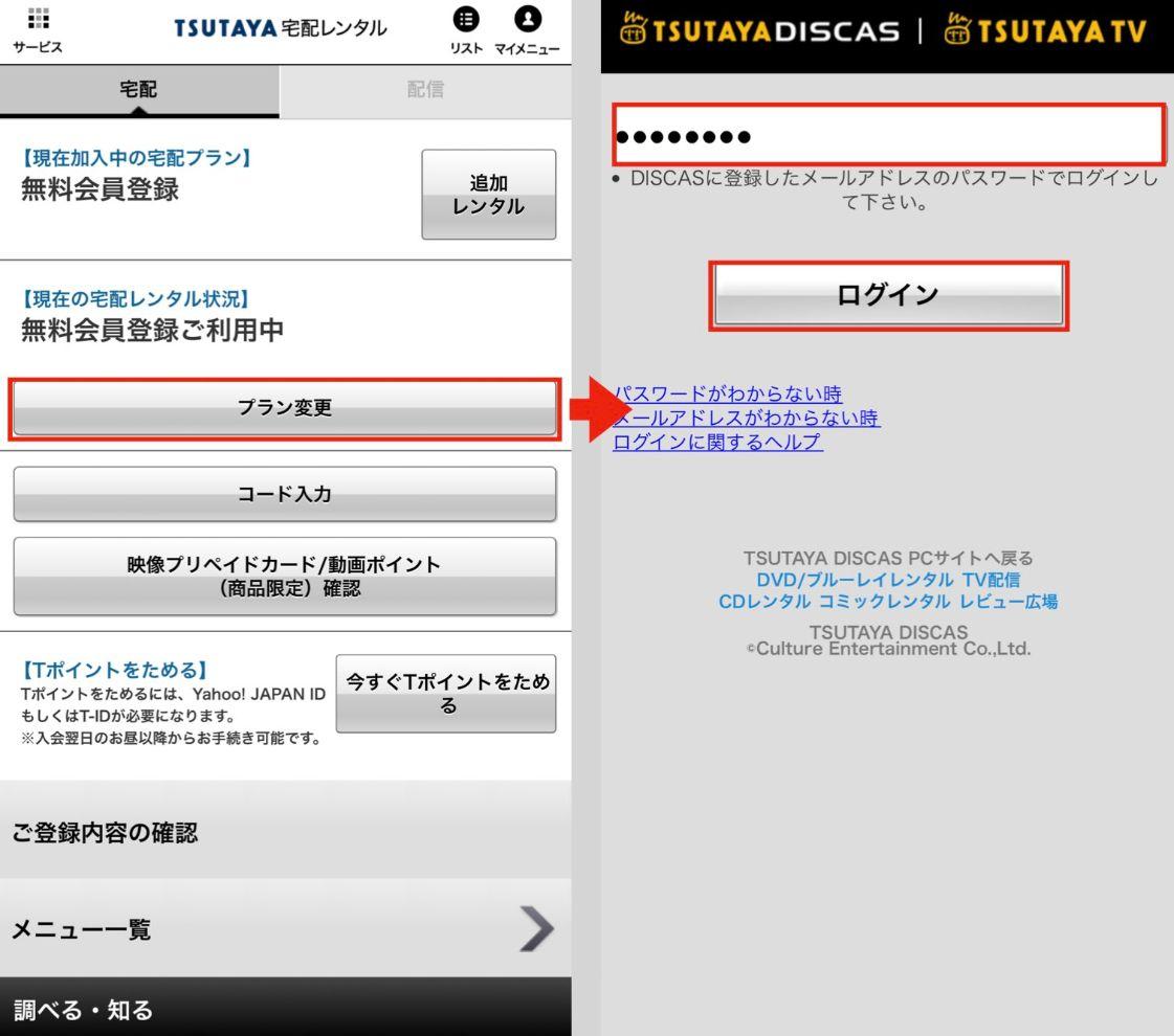 【TSUTAYA TVを公式サイトから解約する手順3】プラン変更を選択して、パスワード入力後にログインする