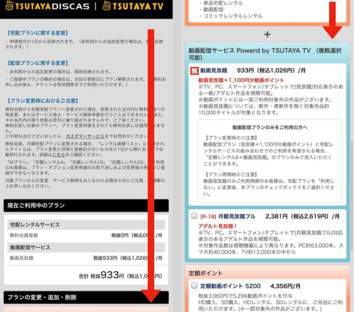 【TSUTAYA TVを公式サイトから解約する手順4】「動画配信サービス」に付いているチェックマークを外す
