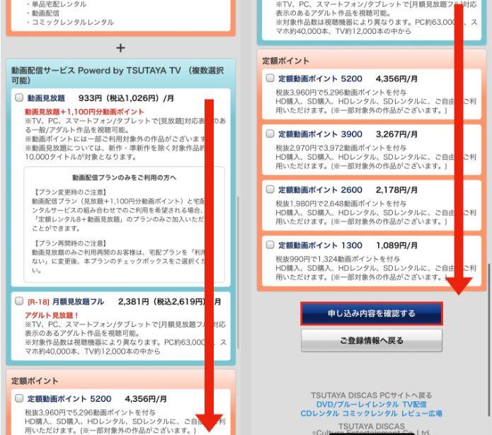 【TSUTAYA TVを公式サイトから解約する手順5】「申込内容を確認する」を選択