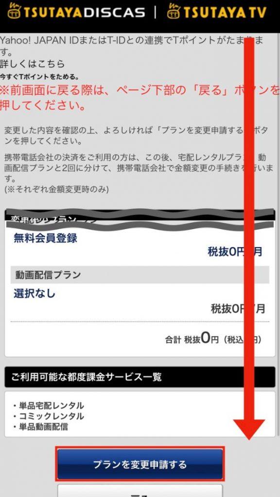 【TSUTAYA TVを公式サイトから解約する手順6】「プランを変更申請する」を選択