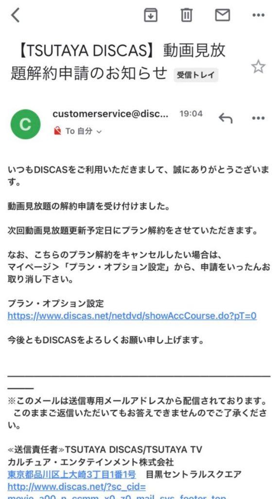 【TSUTAYA TVを公式サイトから解約する手順8】解約完了のメールが届く