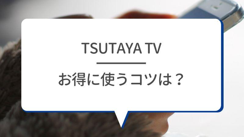 TSUTAYA TV お得に使うコツは?